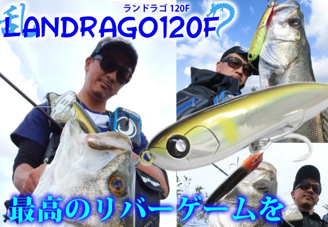 20151009Landrago120F