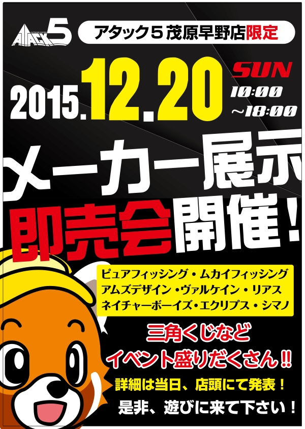 20151214event01