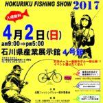 20170324hokuriku_